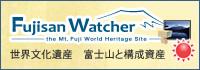 FujisanWatcher世界遺産富士山と構成資産