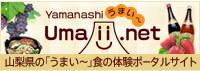 YamanashiUmaii.net