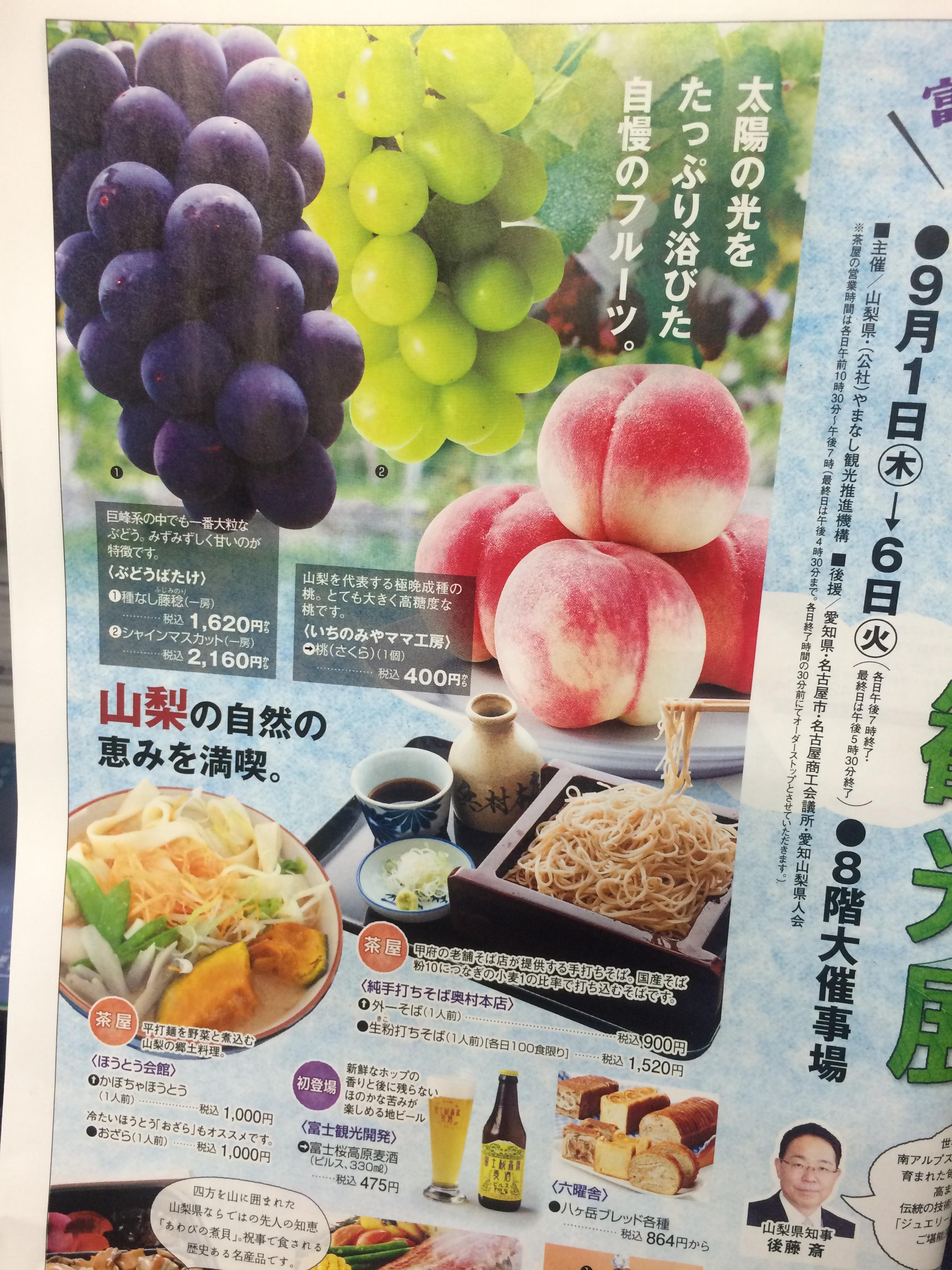http://www.yamanashi-kankou.jp/blog/%E3%83%95%E3%83%AB%E3%83%BC%E3%83%84.jpg