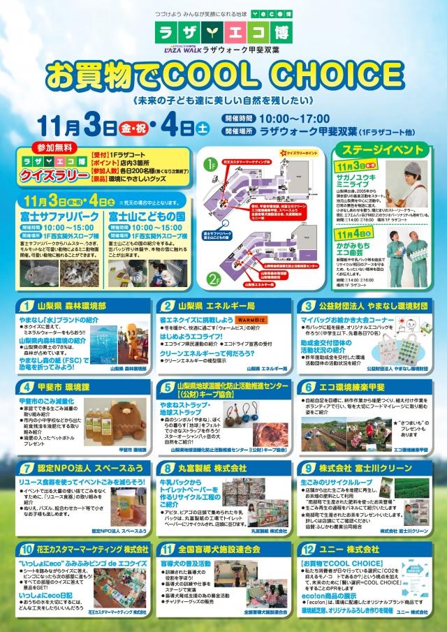 http://www.yamanashi-kankou.jp/blog/%E3%83%A9%E3%82%B6%E3%82%A8%E3%82%B3%E5%8D%9A%E3%81%A1%E3%82%89%E3%81%97.jpg