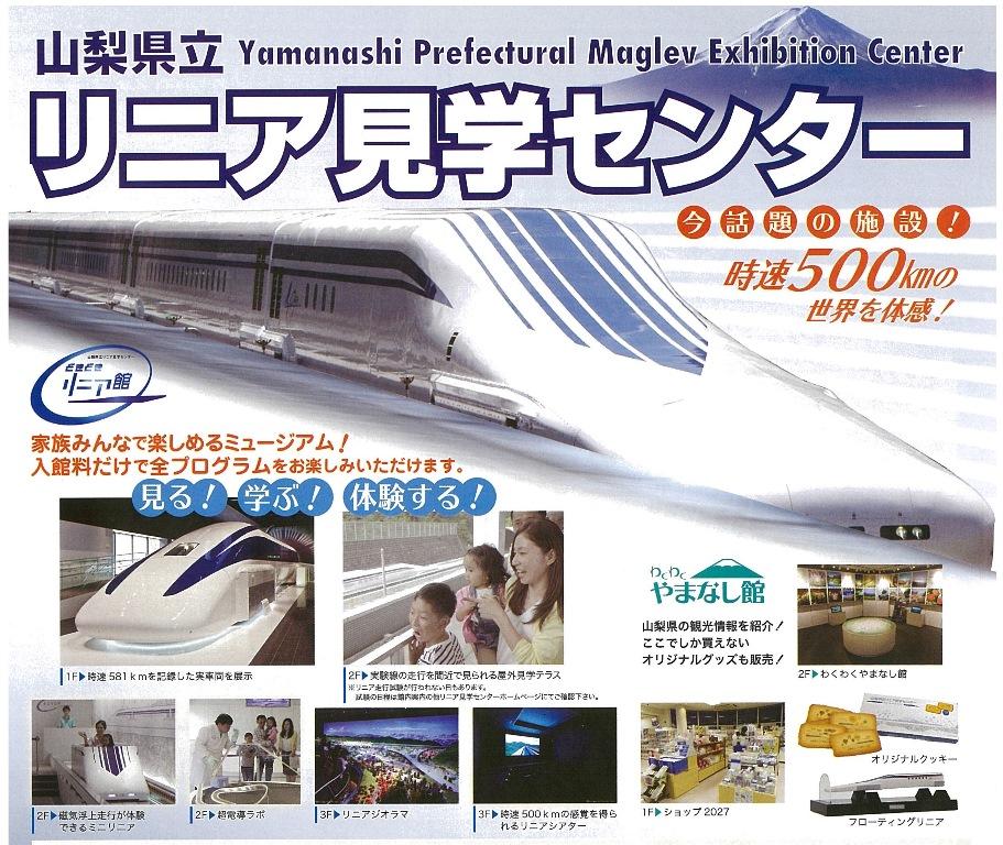 http://www.yamanashi-kankou.jp/blog/%E3%83%AA%E3%83%8B%E3%82%A2%E8%A6%8B%E5%AD%A6%E3%82%BB%E3%83%B3%E3%82%BF%E3%83%BCGW2017_m.jpg