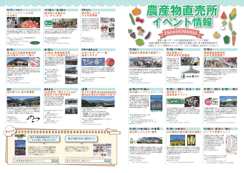 http://www.yamanashi-kankou.jp/blog/%E6%9C%80%E7%B5%82%E7%A8%BF_%E5%B1%B1%E6%A2%A8%E7%9C%8C%E8%BE%B2%E6%94%BF%E9%83%A8%E6%A7%98_LK%281%29.jpg