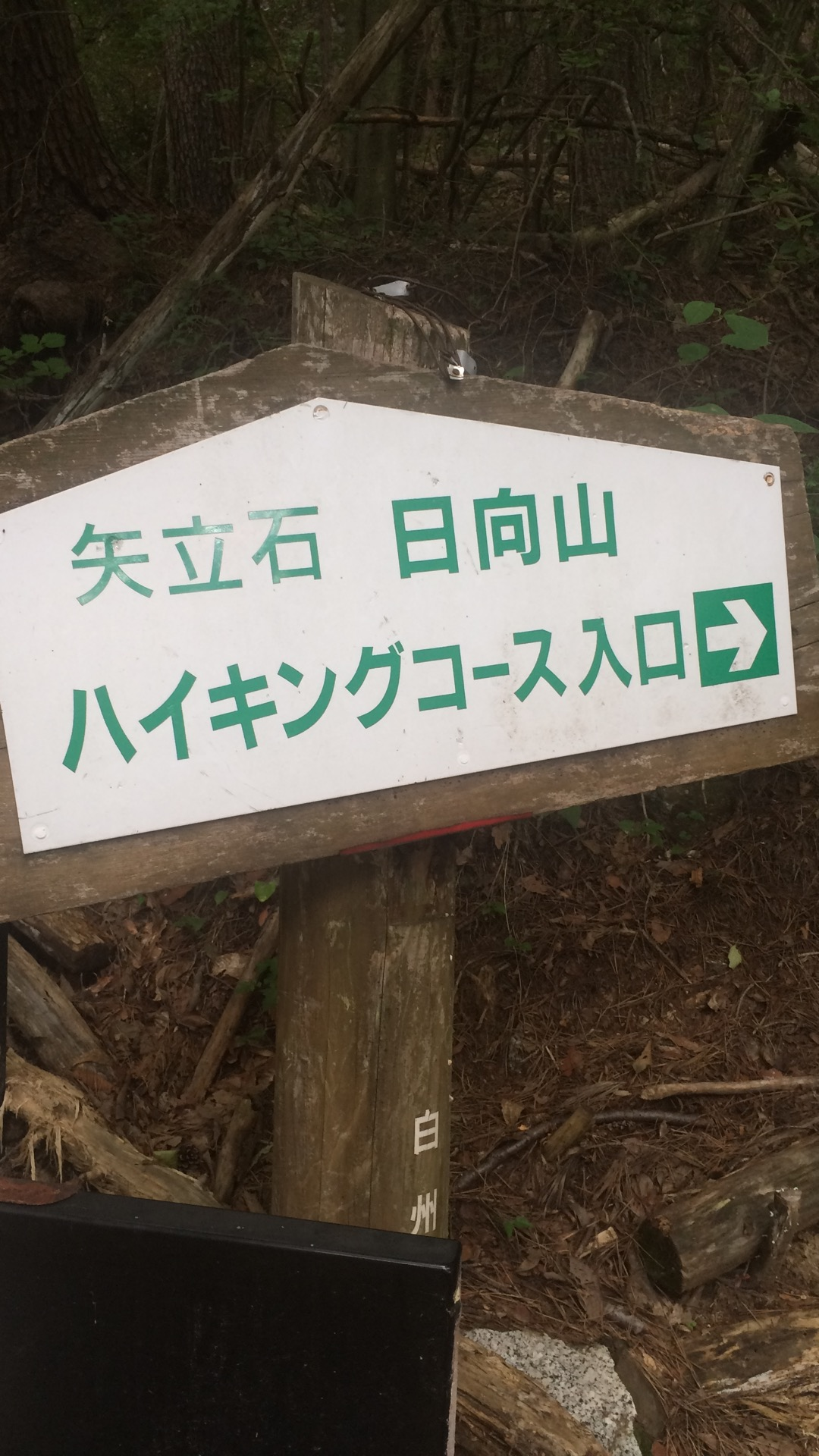 http://www.yamanashi-kankou.jp/blog/%E7%9C%8B%E6%9D%BF.jpg