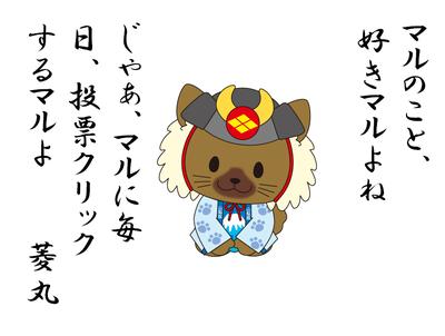 http://www.yamanashi-kankou.jp/blog/%E8%8F%B1%E4%B8%B8%E6%8A%95%E7%A5%A8%E4%BE%9D%E9%A0%BC%E7%94%BB%E5%83%8F.png