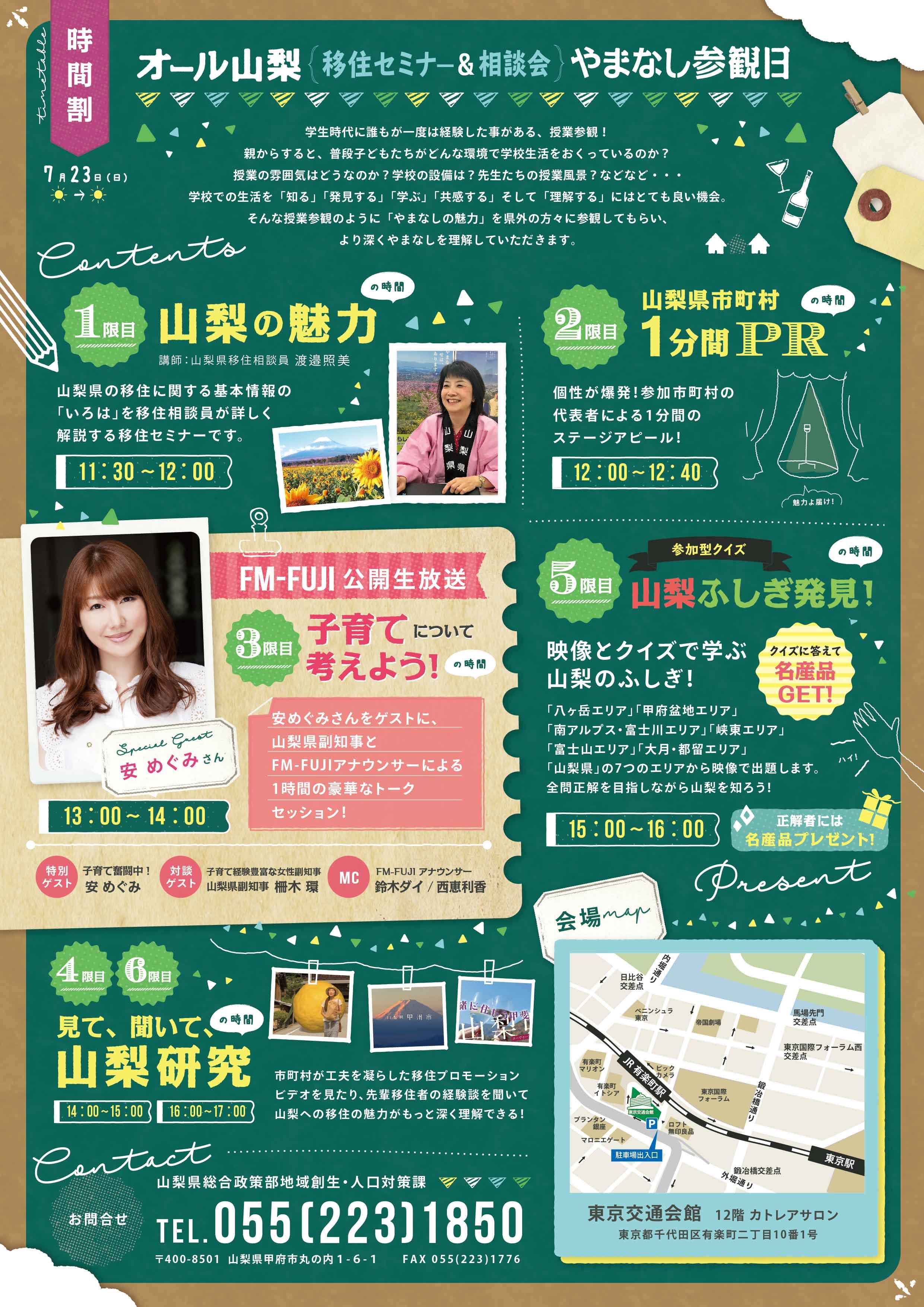 http://www.yamanashi-kankou.jp/blog/0619%E3%83%81%E3%83%A9%E3%82%B7%E8%A3%8F_marked.jpg