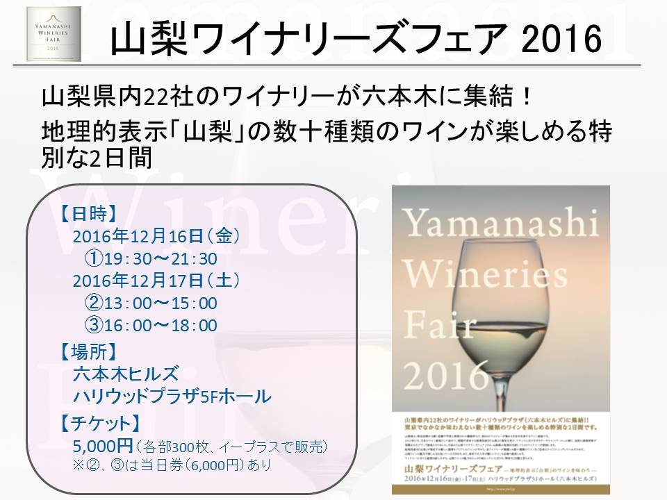 http://www.yamanashi-kankou.jp/blog/2016/12/12/01%20%E3%83%AF%E3%82%A4%E3%83%8A%E3%83%AA%E3%83%BC%E3%82%BA%E3%83%95%E3%82%A7%E3%82%A2rev.1.jpg