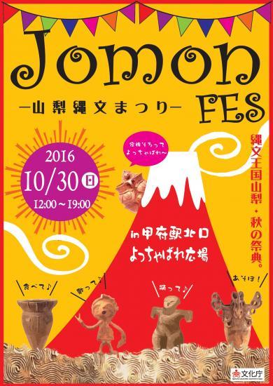 http://www.yamanashi-kankou.jp/blog/2016jomon-fes_guide01.jpg