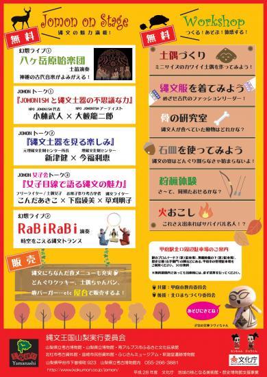 http://www.yamanashi-kankou.jp/blog/2016jomon-fes_guide02.jpg