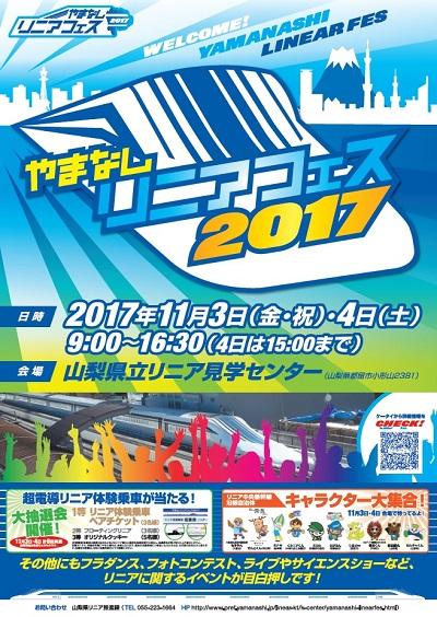 http://www.yamanashi-kankou.jp/blog/2017/10/25/linearfes2017.jpg