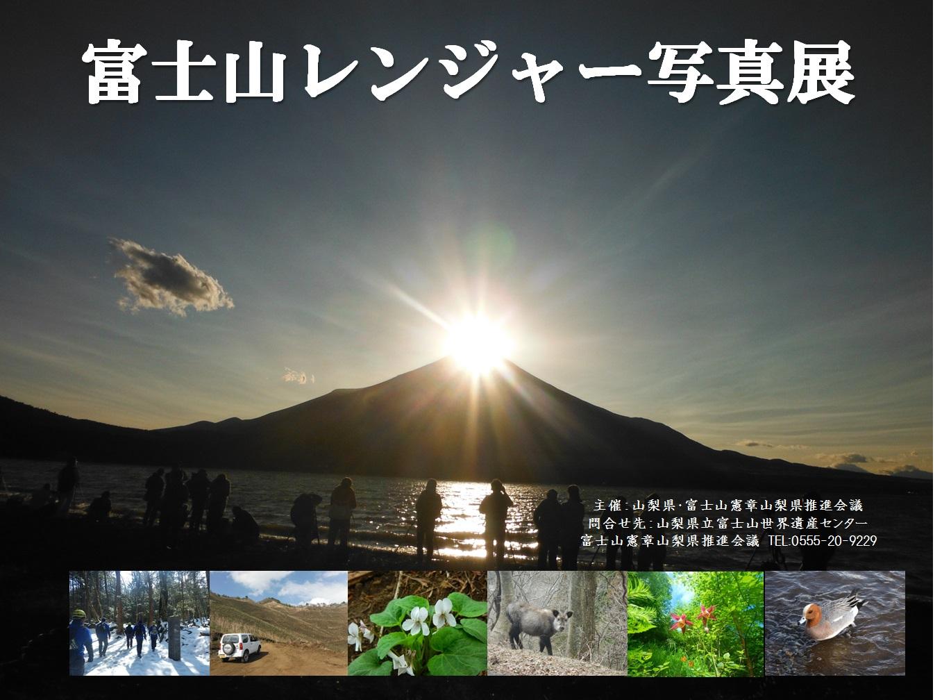 http://www.yamanashi-kankou.jp/blog/4W4%40E1_%E3%83%9D%E3%82%B9%E3%82%BF%E3%83%BC.jpg