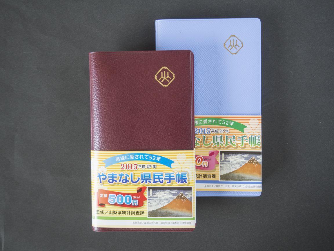 http://www.yamanashi-kankou.jp/blog/PB060399.jpg