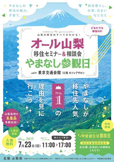 0619チラシ表_marked.jpg