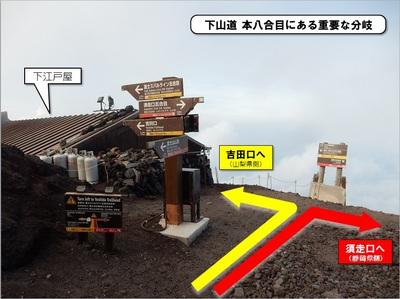 下山道下江戸屋分岐.jpg
