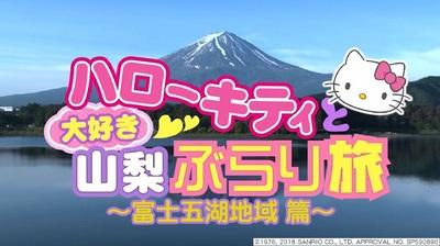 ハローキティと大好き山梨ぶらり旅_title_vol4.jpg