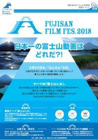 http://www.yamanashi-kankou.jp/blog/ffftirashi.jpg