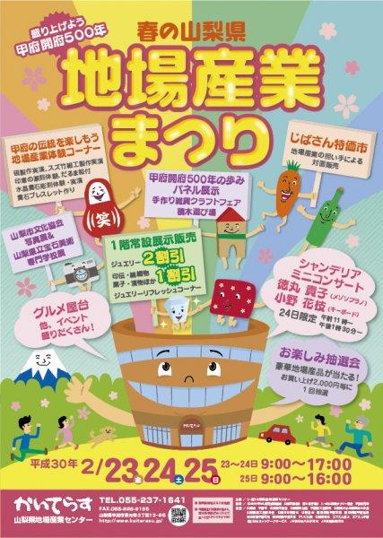http://www.yamanashi-kankou.jp/blog/harunojibasanmatsuriomote.jpg