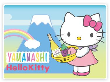 http://www.yamanashi-kankou.jp/blog/kitty2.jpg