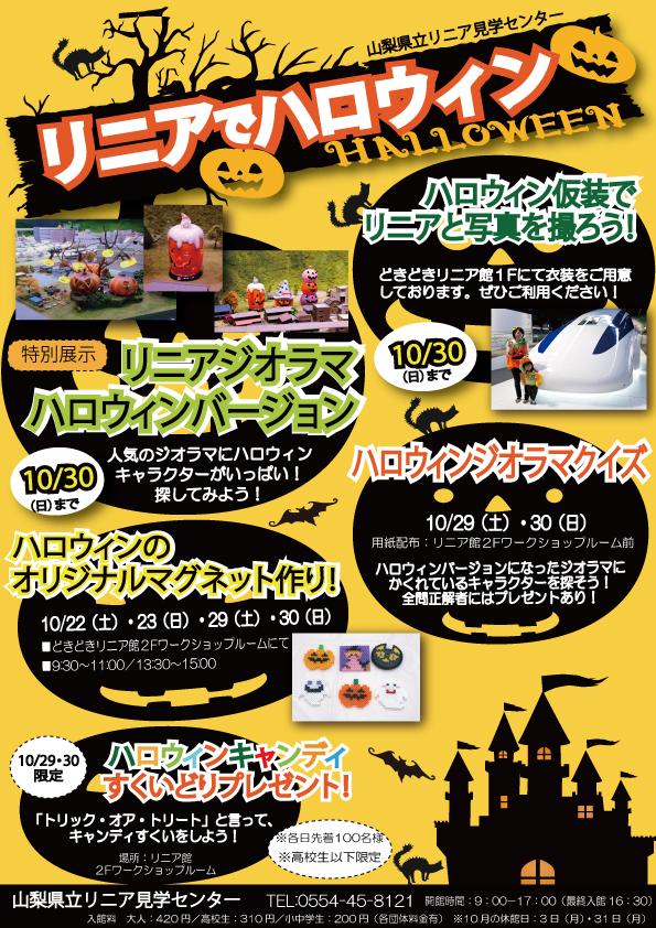 http://www.yamanashi-kankou.jp/blog/linear_halloween_2016.jpg
