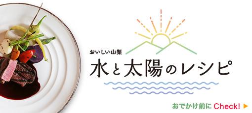 http://www.yamanashi-kankou.jp/blog/mizutotaiyou.jpg