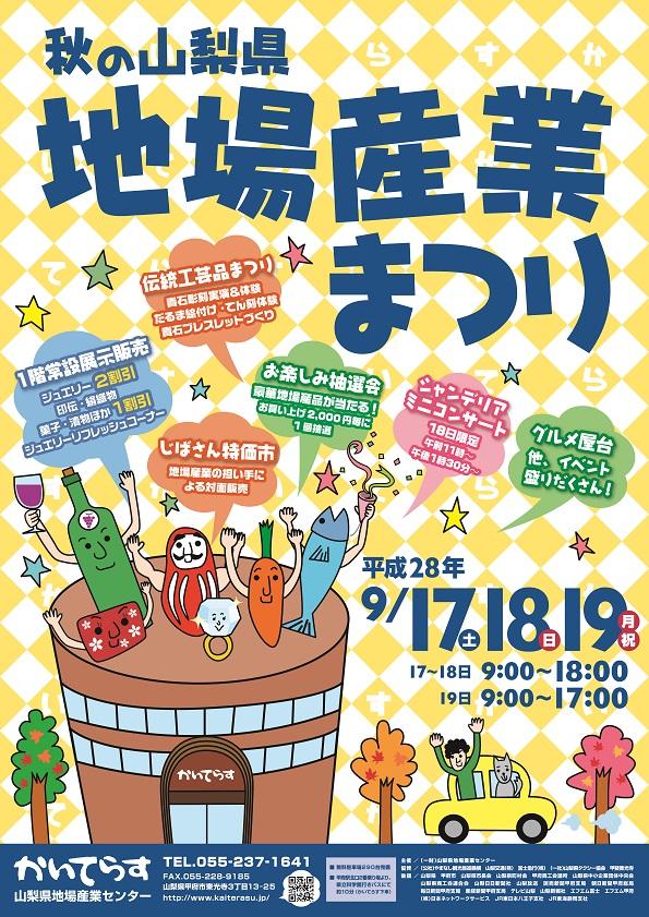 http://www.yamanashi-kankou.jp/blog/omote.jpg