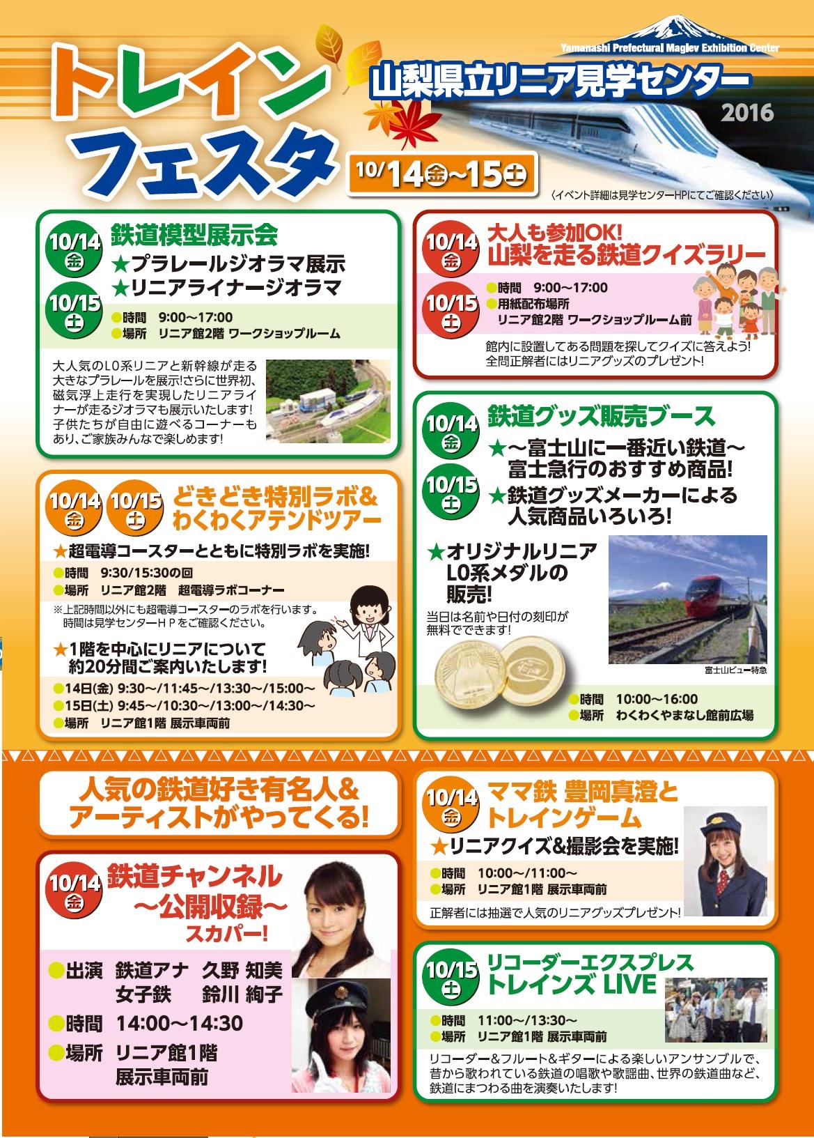 http://www.yamanashi-kankou.jp/blog/train_fes_2016.jpg