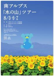 http://www.yamanashi-kankou.jp/blog/tuaa.jpg