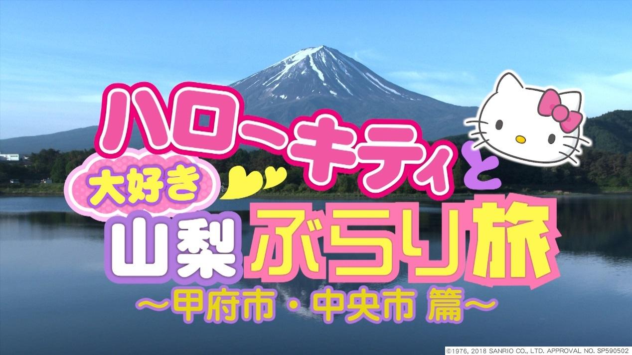 http://www.yamanashi-kankou.jp/blog/vol1titlemap.jpg