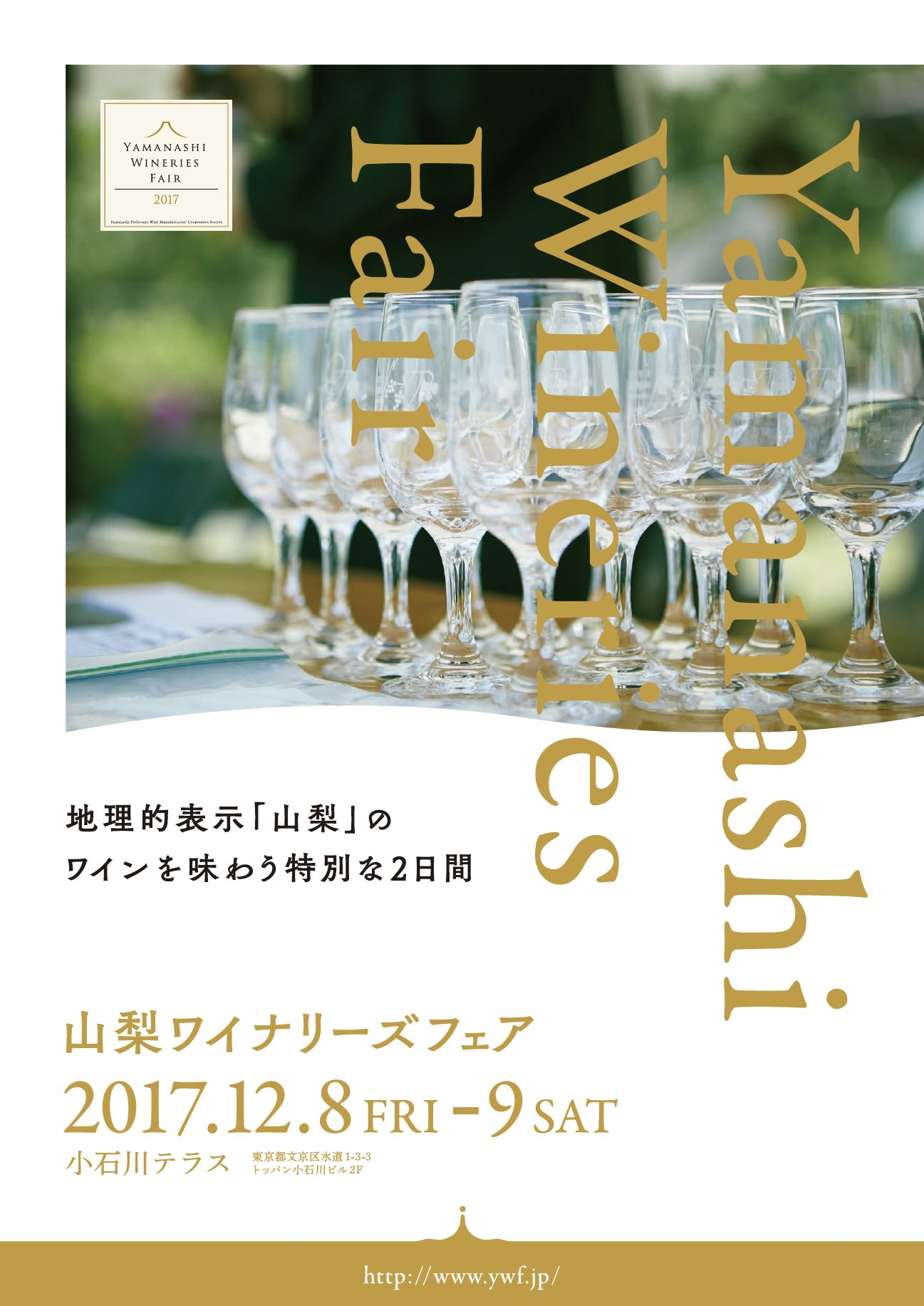 http://www.yamanashi-kankou.jp/blog/wf2017.jpg