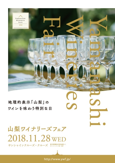 http://www.yamanashi-kankou.jp/blog/yamanashi_wineries_fair_01new.jpg
