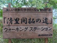 清里高原ハイキング