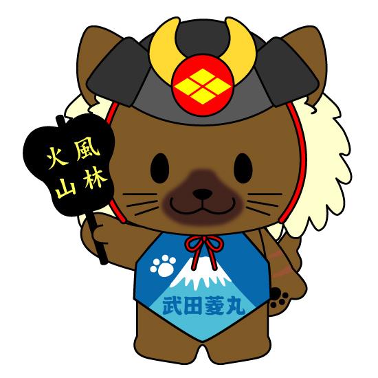 武田菱丸/富士の国やまなし観光...