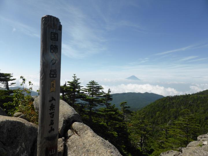 国師ヶ岳/富士の国やまなし観光...