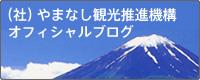 (社)やまなし観光推進機構 オフィシャルブログ