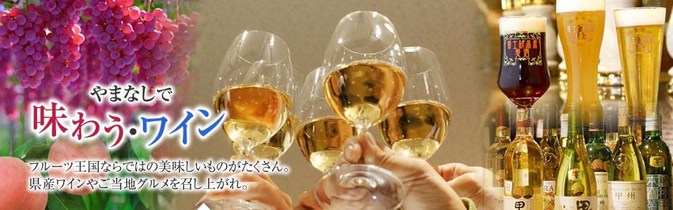 味わう・ワイン フルーツ王国ならではの美味しいものがたくさん。県産ワインやご当地グルメを召し上がれ。