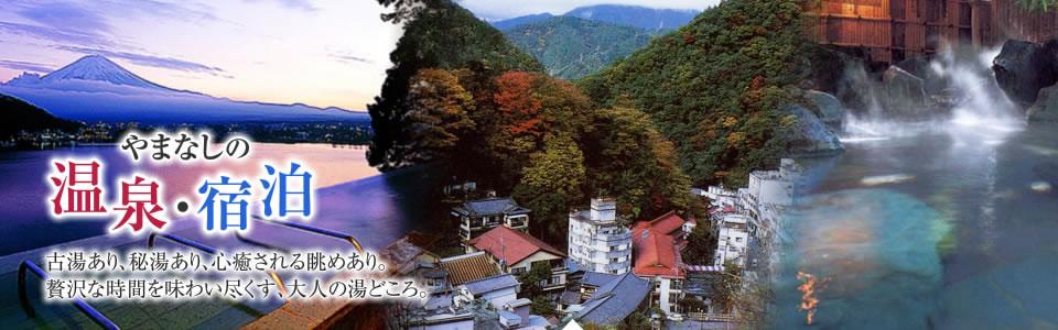 温泉・宿泊 古湯あり、秘湯あり、心癒される眺めあり。贅沢な時間を味わい尽くす、大人の湯どころ。