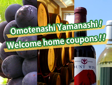 Omotenashi Yamanashi! Welcome home coupons!!