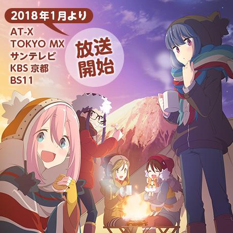 2018年1月より放送開始 AT-X TOKYO MX サンテレビ KBS京都 BS11