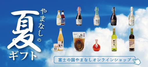 富士の国やまなしオンラインショップ_2017夏