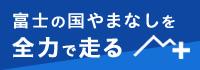 富士の国やまなしを全力で走るサイト