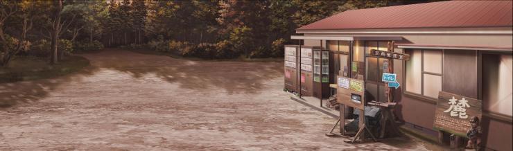 アニメ「ゆるキャン△」 第三話で登場したモデル地 画像7